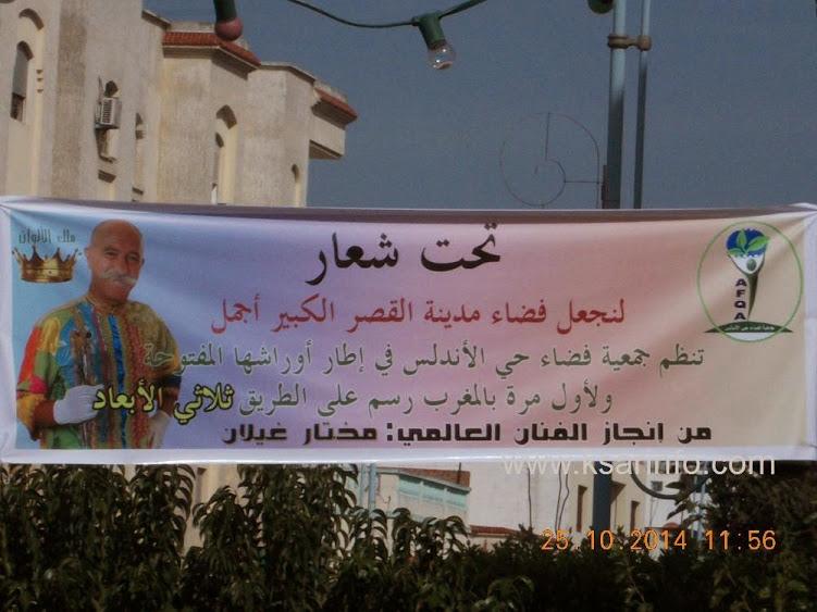 وتستمر ورشة جداريات حي الأندلس وصولا لساحة علال بن  عبد الله + فيديو وتصريحات عفوية.