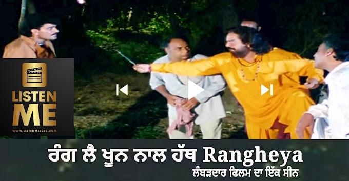 Rangheya Rang lee Hath Dailouge  :: Lambardaar Punjabi Film : Vinit Atwal & B. N Sharma,Guru Kirtan