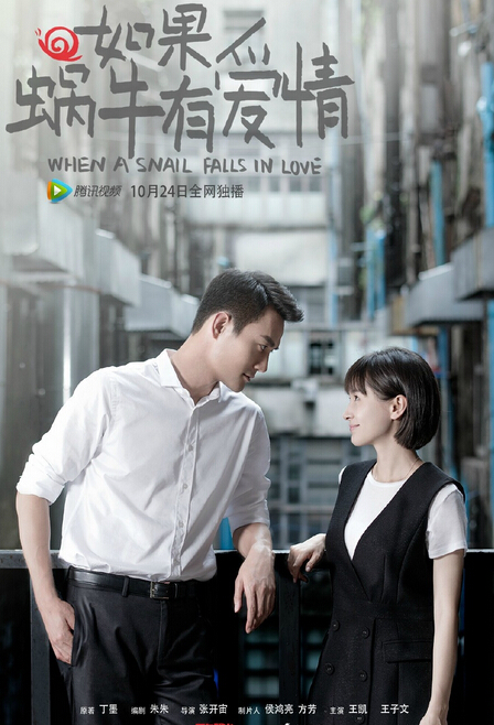 When A Snail Falls In Love  China Drama
