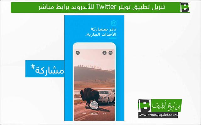 تحميل تطبيق تويتر Twitter للأندرويد والأيفون مجانا برابط مباشر - موقع برامج أبديت