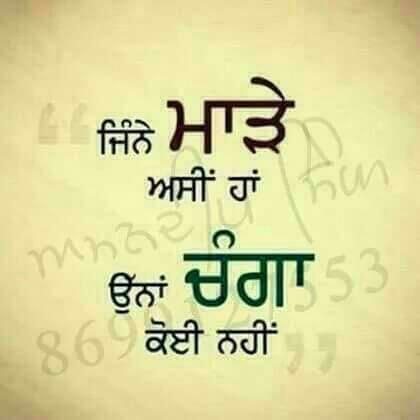 Images In Punjabi With Quotes Whatsapp Images