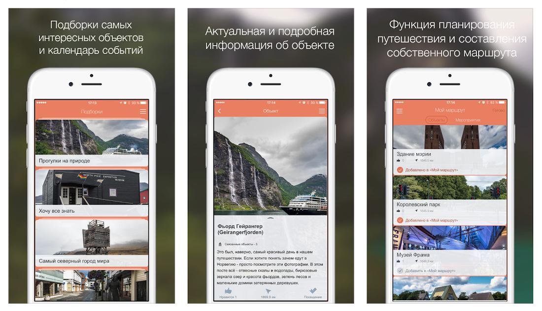 Traveldoll – Путешествия по следам Сергея Доли