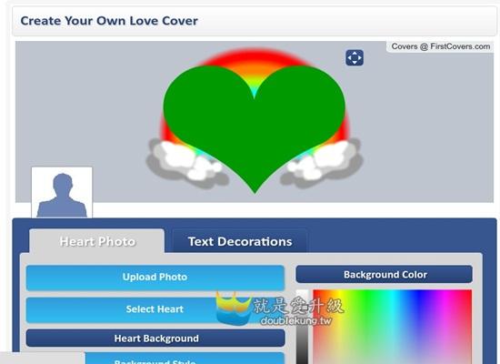FACEBOOK資訊教學系列-簡單做出有愛心相框的FB封面