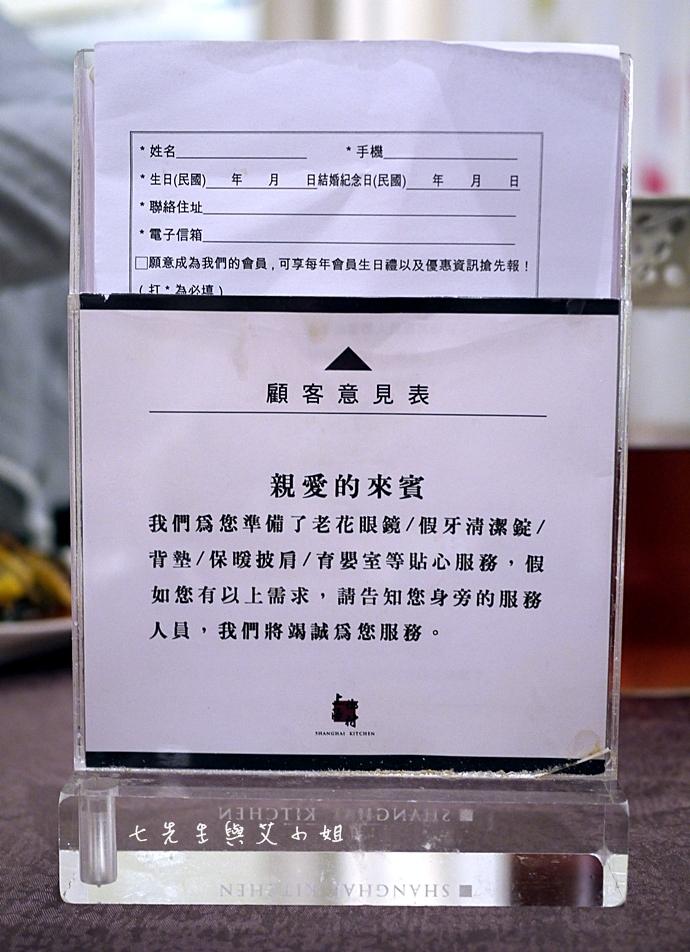 6 上海鄉村仁愛店