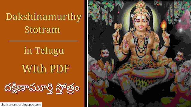 Dakshinamurthy Stotram in Telugu