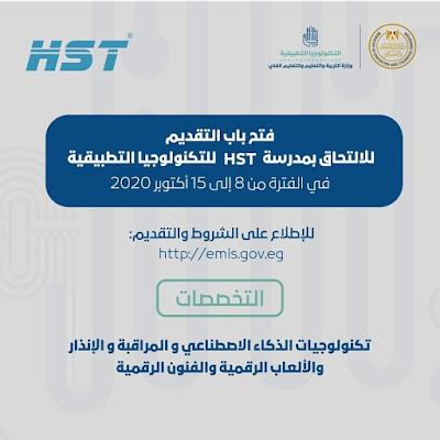 فتح باب التقديم للالتحاق بمدرسة HST للتكنولوجيا التطبيقية من الفترة 8 الى 15 اكتوبر 2020