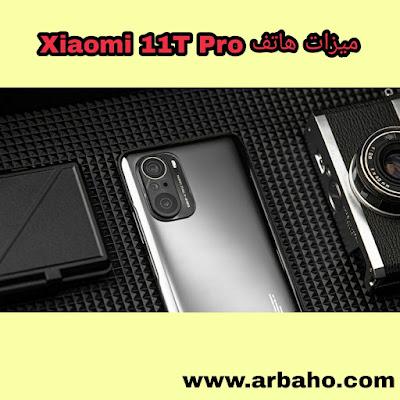 ميزات هاتف Xiaomi 11T Pro : التصميم، الشاشة والصوت