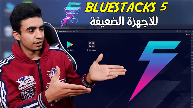 تحميل محاكي BlueStacks 5 - مخصص للأجهزة الضعيفة