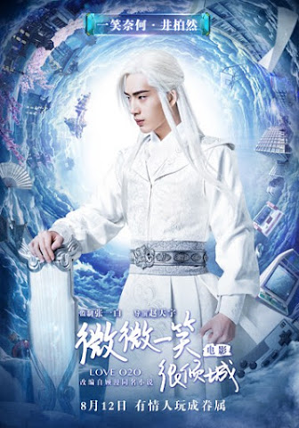 Love O2O / Just One Smile is Very Alluring China Movie