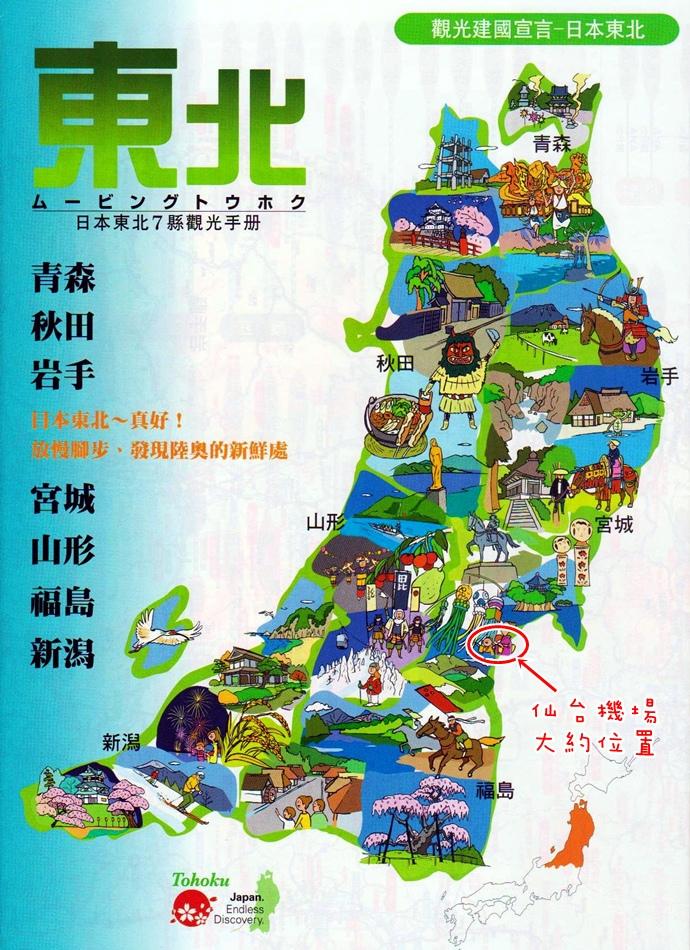 49 日本東北旅行建議路線