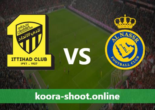بث مباشر مباراة النصر والإتحاد اليوم بتاريخ 30/05/2021 الدوري السعودي