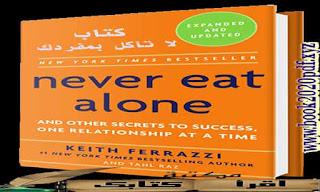 تحميل وقراءة مجانا- كتاب لا تأكل بمفردك - النسخة PDF