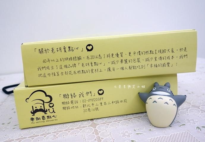 16 老胡賣點心 南棗核桃糕、南棗夏威夷果糕、新春開運牛軋糖禮盒