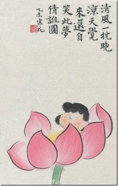 Peanuts X China Chic by froidrosarouge 花生漫畫 中國風 by寒花  Lucy Poem