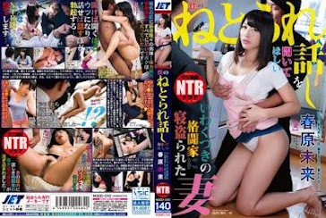 NGOD-010 Wife Future Sunohara That Was Sleeping Taken Fighter I Want Iwakutsuki That Heard The Story Cuckold Of Me Sunohara Miki