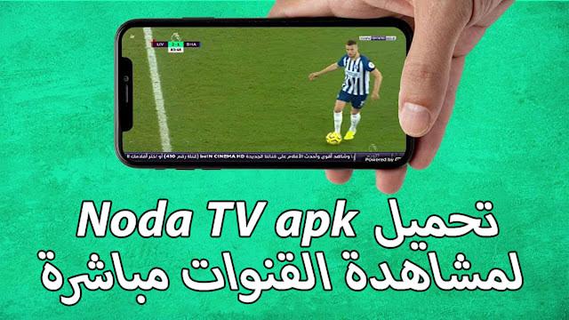 تحميل Noda TV apk لمشاهدة القنوات مباشرة على الأندرويد