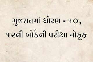 Gujarat Board Std. 10 and 12 examinations postponed