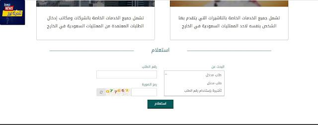الاستعلام عن إصدار التأشيرات من خلال منصة إنجاز