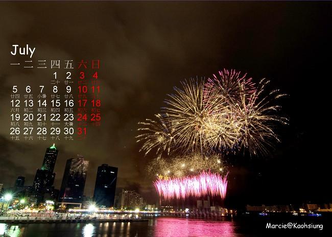 diy 月曆 七月 高雄 世大運 煙火