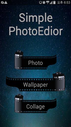 심플 사진편집기 포토에디터 - 배경화면 만들기 콜라주