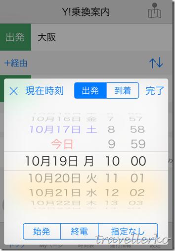 【教學】Yahoo!乗換案內:日本自由行大眾運輸搭車必備交通APP(iOS)06