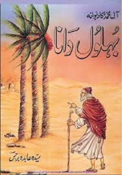 Buhlol Dana By Syeda Abida Narjis Pdf Free