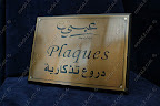 Absi Engraved Antique Brass Plaque