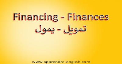 Financing - Finances تمويل - يمول