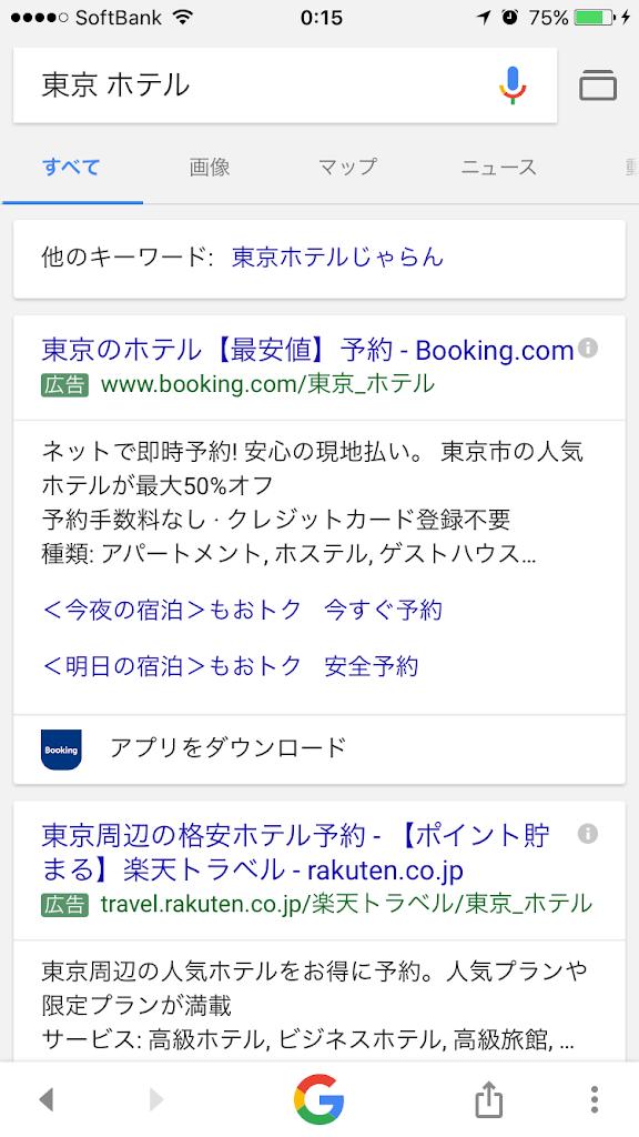 東京 ホテルの検索結果