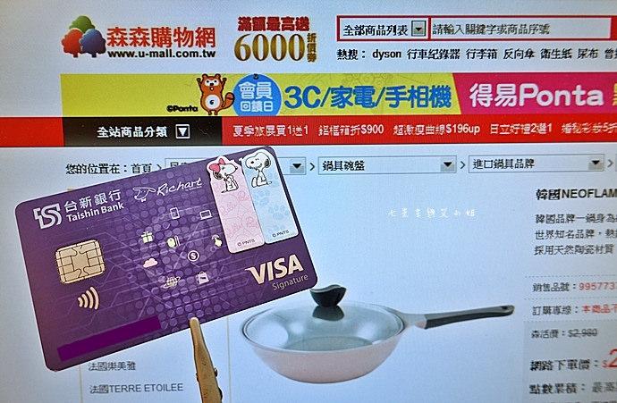 6 台新銀行x RICHART @GoGo悠遊御璽卡