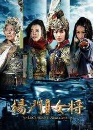 Legendary Amazons - Dương  Môn Nữ Tướng