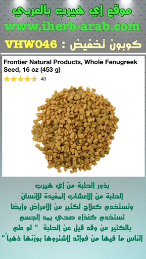 بذور الحلبة من اي هيرب Frontier Natural Products, Whole Fenugreek Seed, 16 oz (453 g)