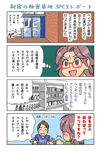 TEmgV0Hc thumb%255B3%255D - 【訪問日記/漫画】小本田先生の「3PCS VAPE」ショップ訪問レポート漫画!さぞかしエグイMODが並んでいると思ったら驚きの結果に