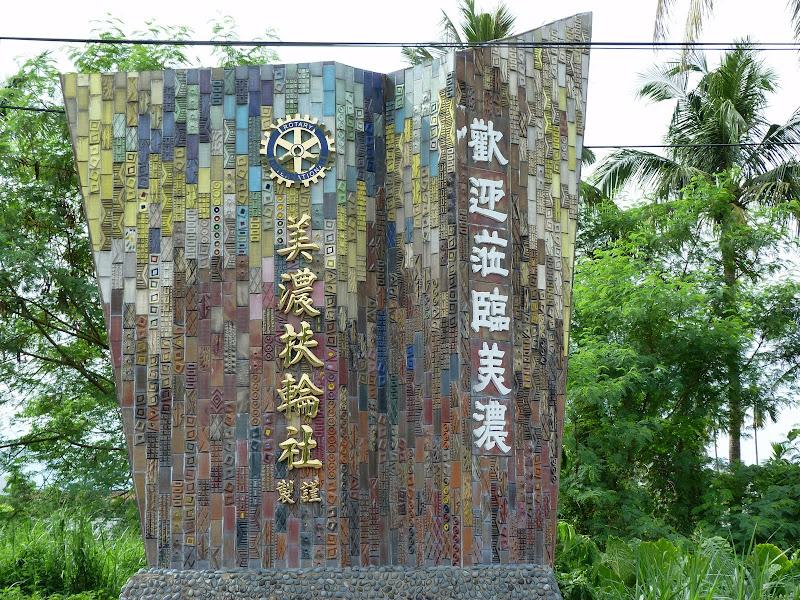 Tainan County. De Meinong à Tainan en scooter. J 13 - vendredi%2B20%2B229.JPG