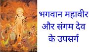 भगवान महावीर और संगम देव के उपसर्ग-(जैन कहानी)