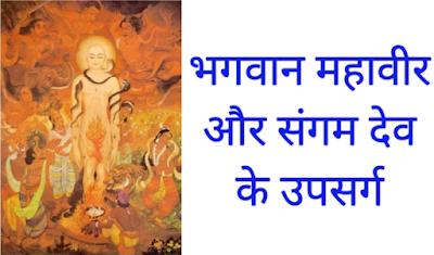 भगवान महावीर और संगम देव