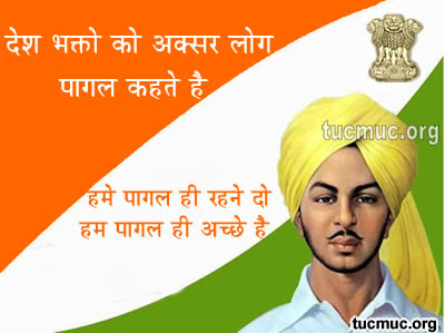Shaheed Bhagat Singh Quotes with Pics Pictures & Status for FB WhatsApp