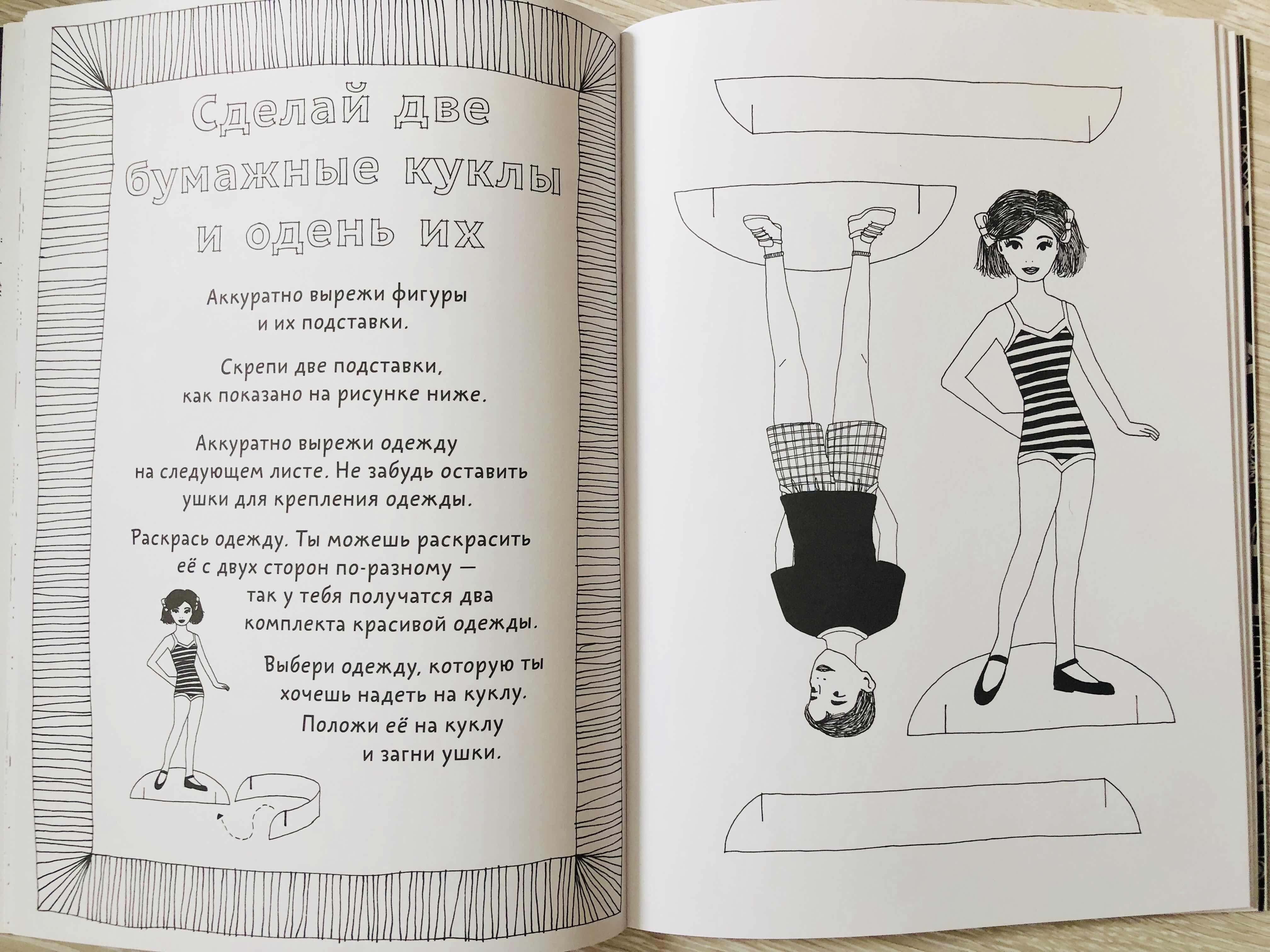 Очень круто и с пользой: книжка Супер Бумага 14