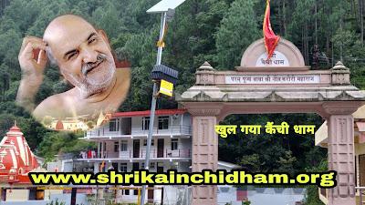 Khul gaya Kainchi dham
