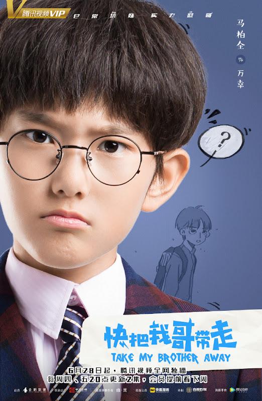 Take My Brother Away China Web Drama