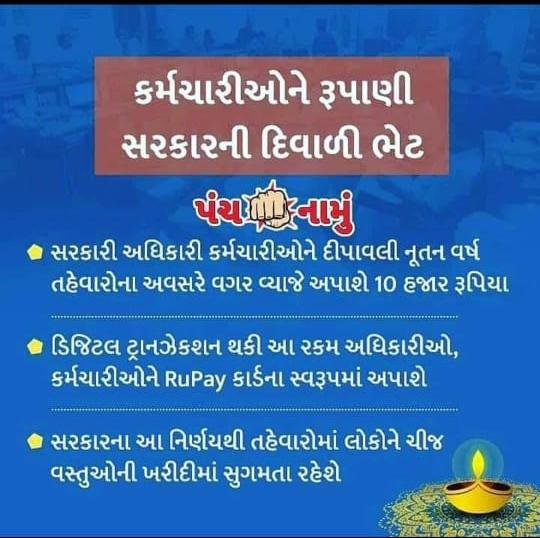 Diwali Bonus    Gujarat Government Announcement Of Diwali Gift For Employees.