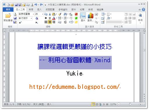 利用 Xmind 設計課程的架構
