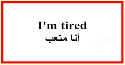 I'm tired أنا متعب