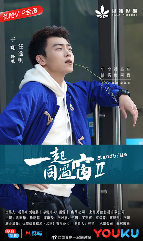 Stand By Me Season 2 China Web Drama