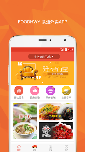 FoodHwy-小红车外卖 1.4.4 androidtablet.us 1
