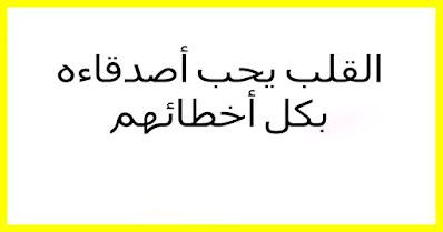 ❤️ القلب يحب أصدقاءه بكل أخطائهم .