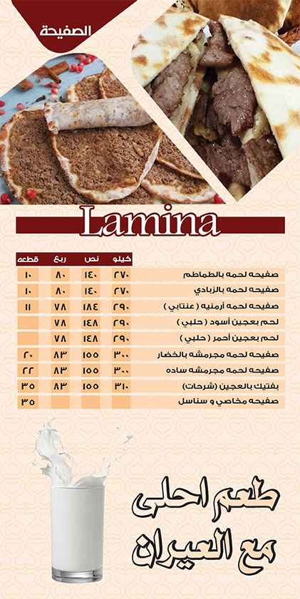 منيو مطعم شامينا 3
