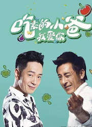 Vegetarian Dad, I Love You China Web Drama