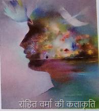 रोहित वर्मा की कलाकृति