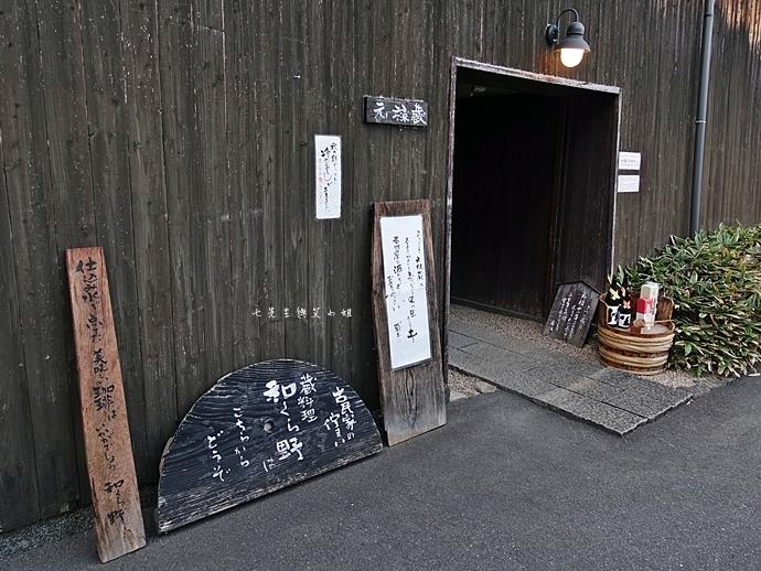 67日本九州自由行 日本威尼斯 柳川遊船  蒸籠鰻魚飯  みのう山荘-若竹屋酒造場